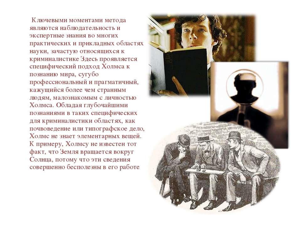 Ключевыми моментами метода являются наблюдательность и экспертные знания во м...
