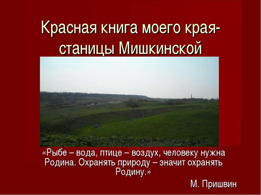 Красная книга моего края- станицы Мишкинской «Рыбе – вода, птице – воздух, че...