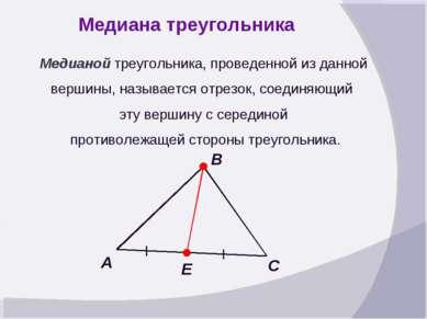 Медиана треугольника Медианой треугольника, проведенной из данной вершины, на...