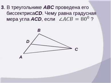 3. В треугольнике ABC проведена его биссектрисаCD. Чему равна градусная мера ...