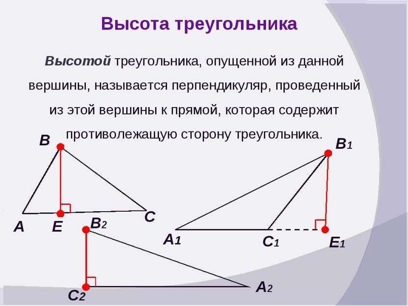 Высота треугольника Высотой треугольника, опущенной из данной вершины, называ...