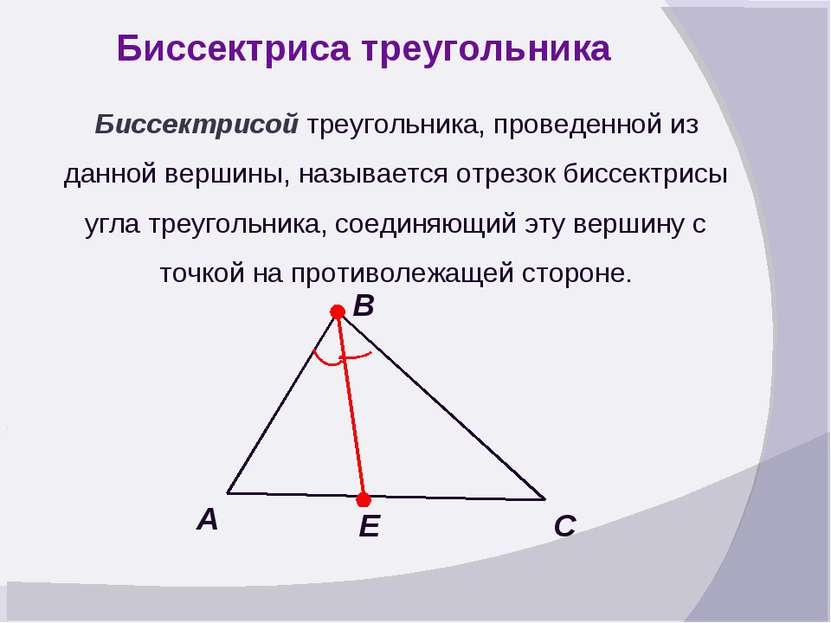 Биссектриса треугольника Биссектрисой треугольника, проведенной из данной вер...