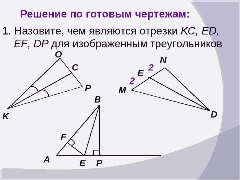 Решение по готовым чертежам: 1. Назовите, чем являются отрезки KC, ED, EF, DP...