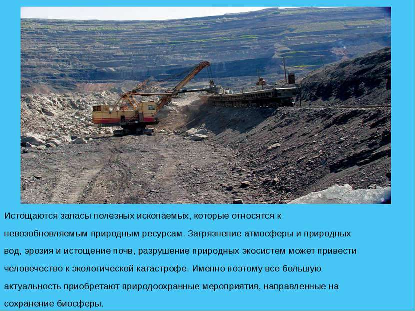 Истощаются запасы полезных ископаемых, которые относятся к невозобновляемым п...