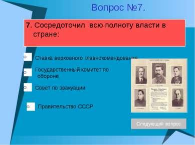 7. Сосредоточил всю полноту власти в стране: Государственный комитет по оборо...