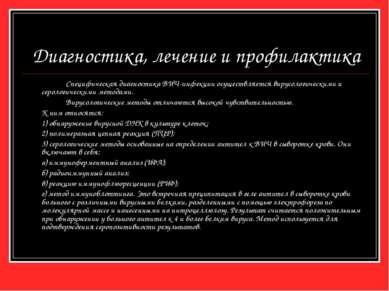 Диагностика, лечение и профилактика Специфическая диагностика ВИЧ-инфекции ос...
