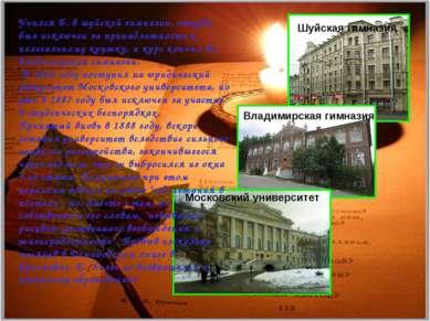 Шуйская гимназия Владимирская гимназия Московский университет Учился Б. в шуй...