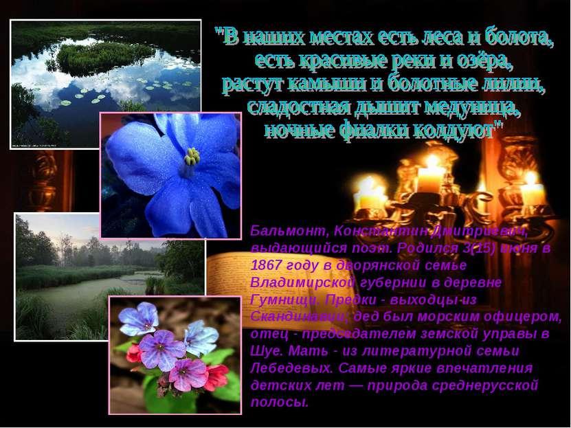 Бальмонт, Константин Дмитриевич, выдающийся поэт. Родился 3(15) июня в 1867 г...