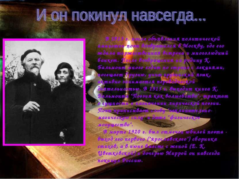 В 1913 г. после объявления политической амнистии поэт возвратился в Москву, г...