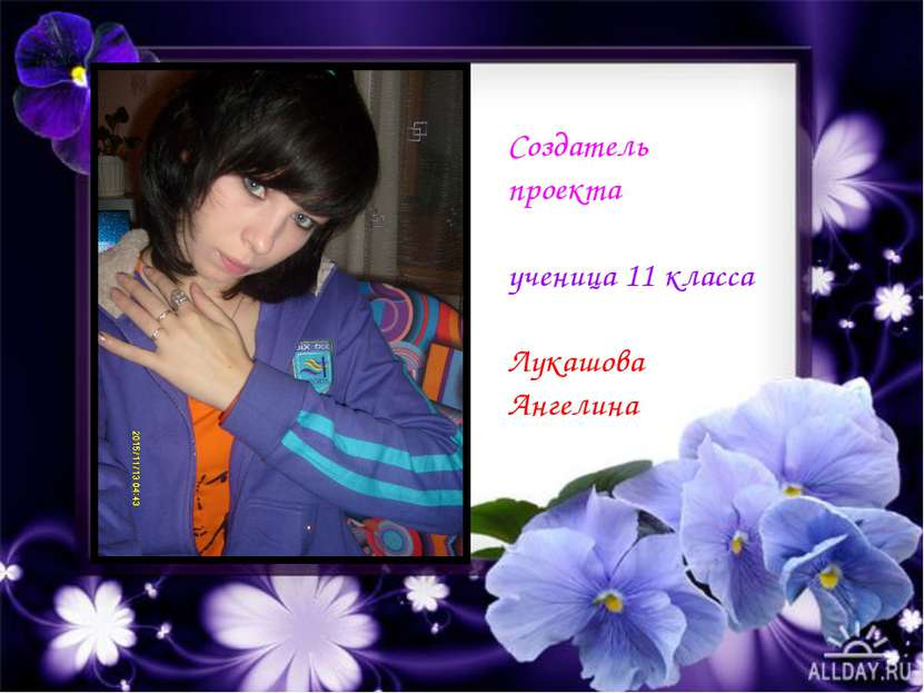 Создатель проекта ученица 11 класса Лукашова Ангелина