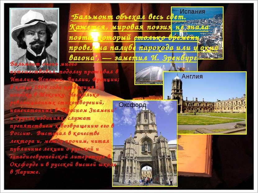 Оксфорд Англия Франция Испания Бальмонт очень много путешествовал, подолгу пр...