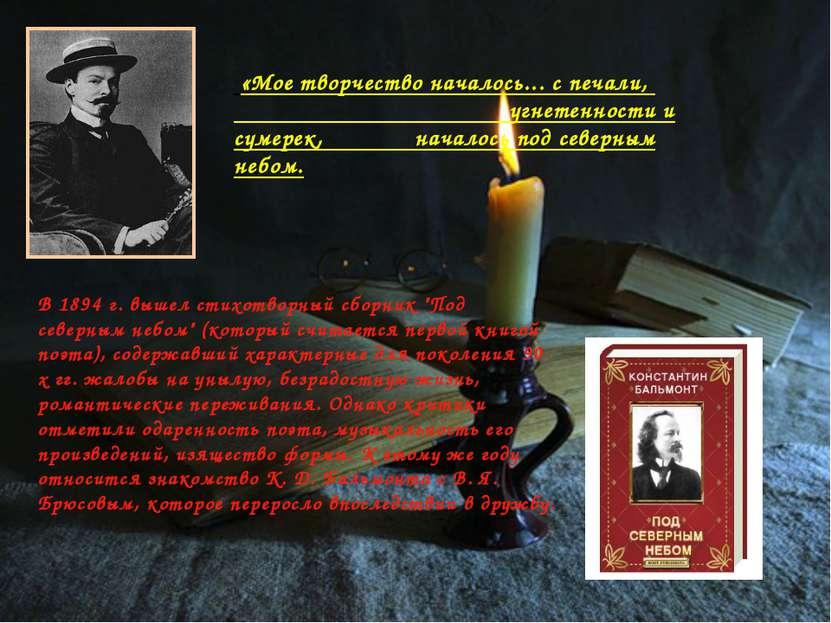 """В 1894 г. вышел стихотворный сборник """"Под северным небом"""" (который считается ..."""