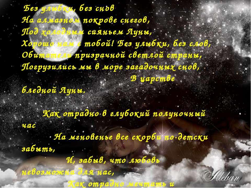 Без улыбки, без снов На алмазном покрове снегов, Под холодным сияньем Луны, Х...