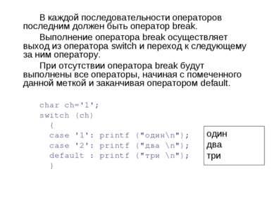 В каждой последовательности операторов последним должен быть оператор break. ...