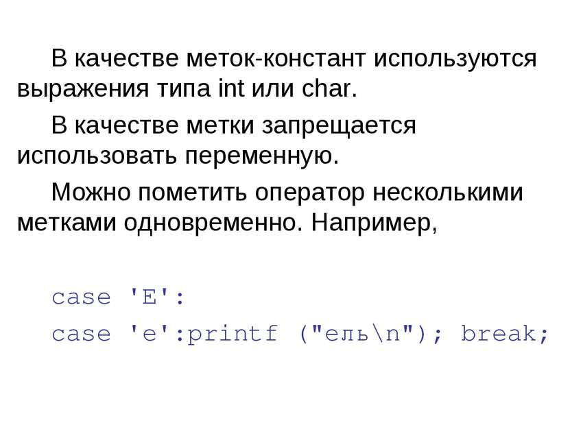 В качестве меток-констант используются выражения типа int или char. В качеств...