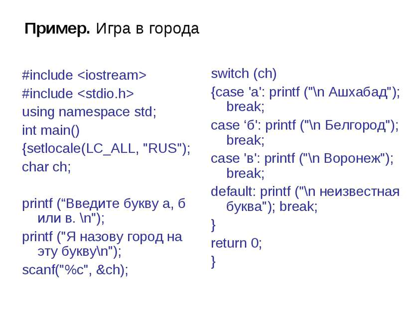 Пример. Игра в города #include #include using namespace std; int main() {setl...