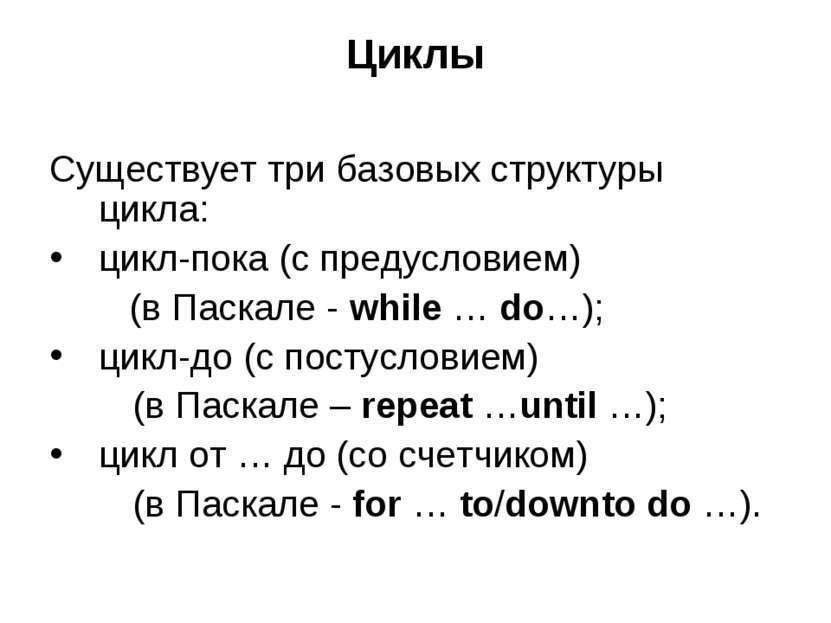 Циклы Существует три базовых структуры цикла: цикл-пока (с предусловием) (в П...