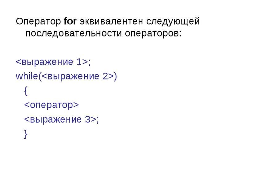Оператор for эквивалентен следующей последовательности операторов: ; while() ...