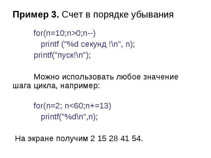 "Пример 3. Счет в порядке убывания for(n=10;n>0;n--) printf (""%d секунд !\n"", ..."