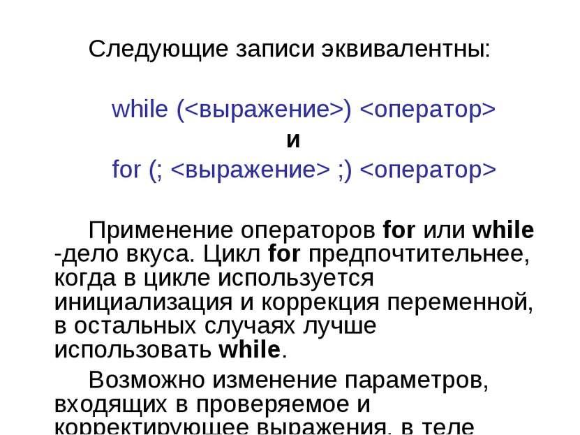 Следующие записи эквивалентны: while () и for (; ;) Применение операторов for...