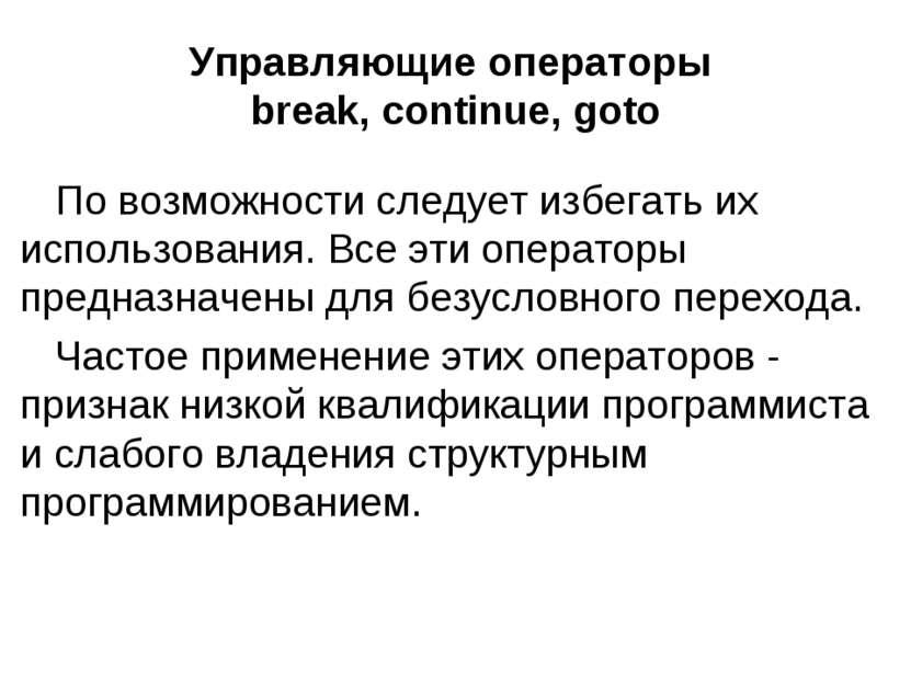 Управляющие операторы break, continue, goto По возможности следует избегать и...