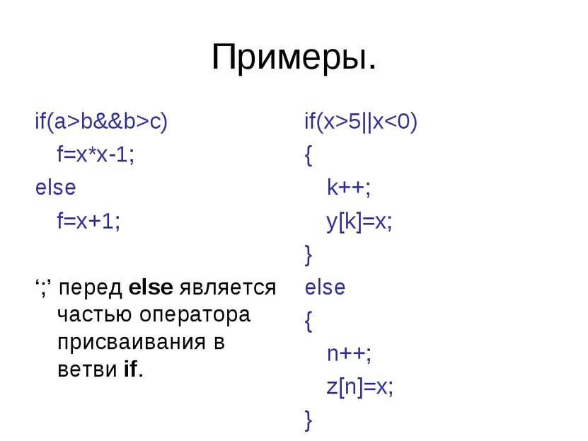 Примеры. if(a>b&&b>c) f=x*x-1; else f=x+1; ';' перед else является частью опе...