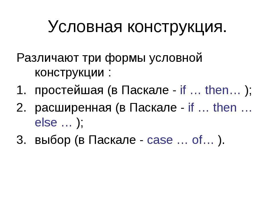 Условная конструкция. Различают три формы условной конструкции : простейшая (...