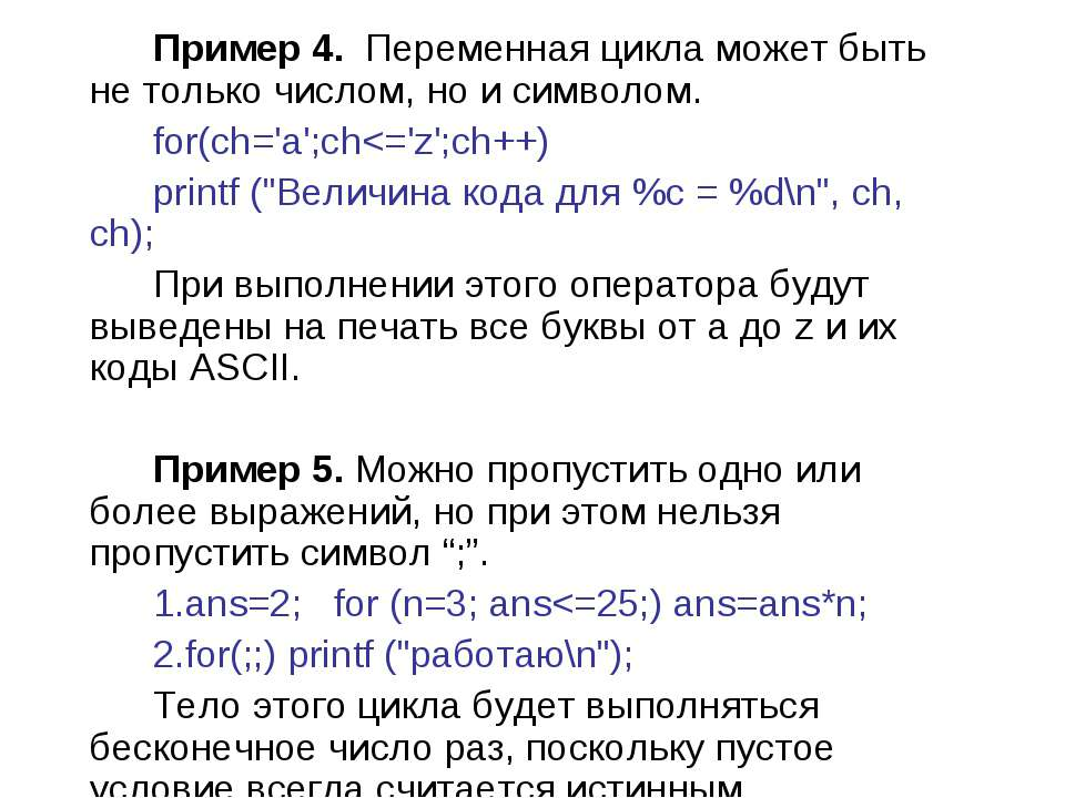 Пример 4. Переменная цикла может быть не только числом, но и символом. for(c...