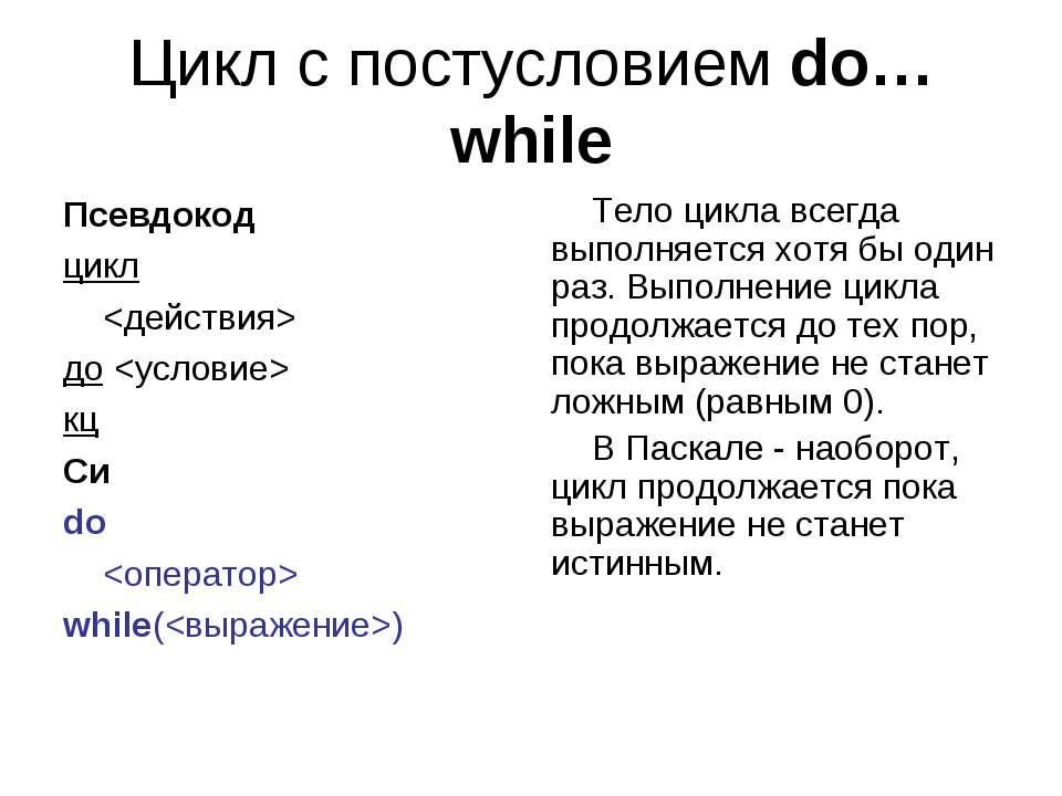 Цикл с постусловием do…while Псевдокод цикл до кц Си do while() Тело цикла вс...