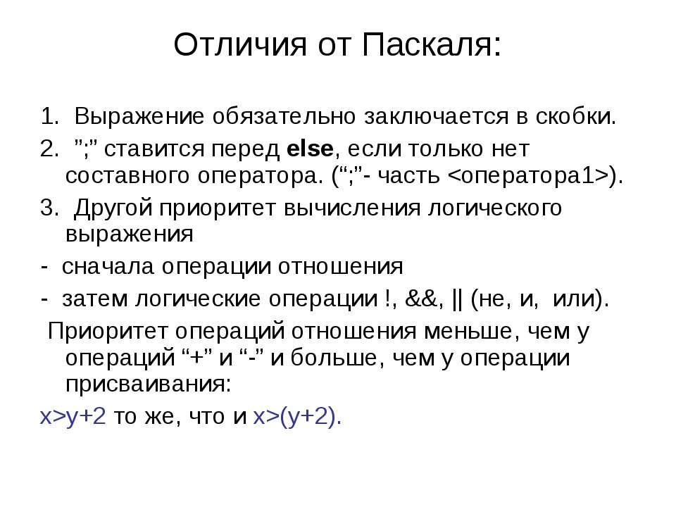 """Отличия от Паскаля: 1. Выражение обязательно заключается в скобки. 2."""";"""" с..."""