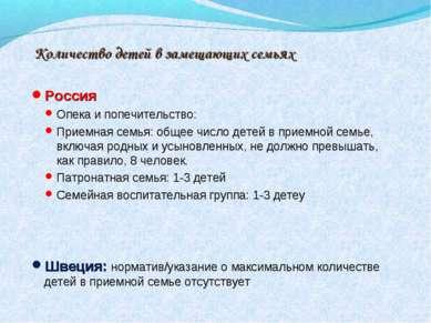 Количество детей в замещающих семьях Россия Опека и попечительство: Приемная ...