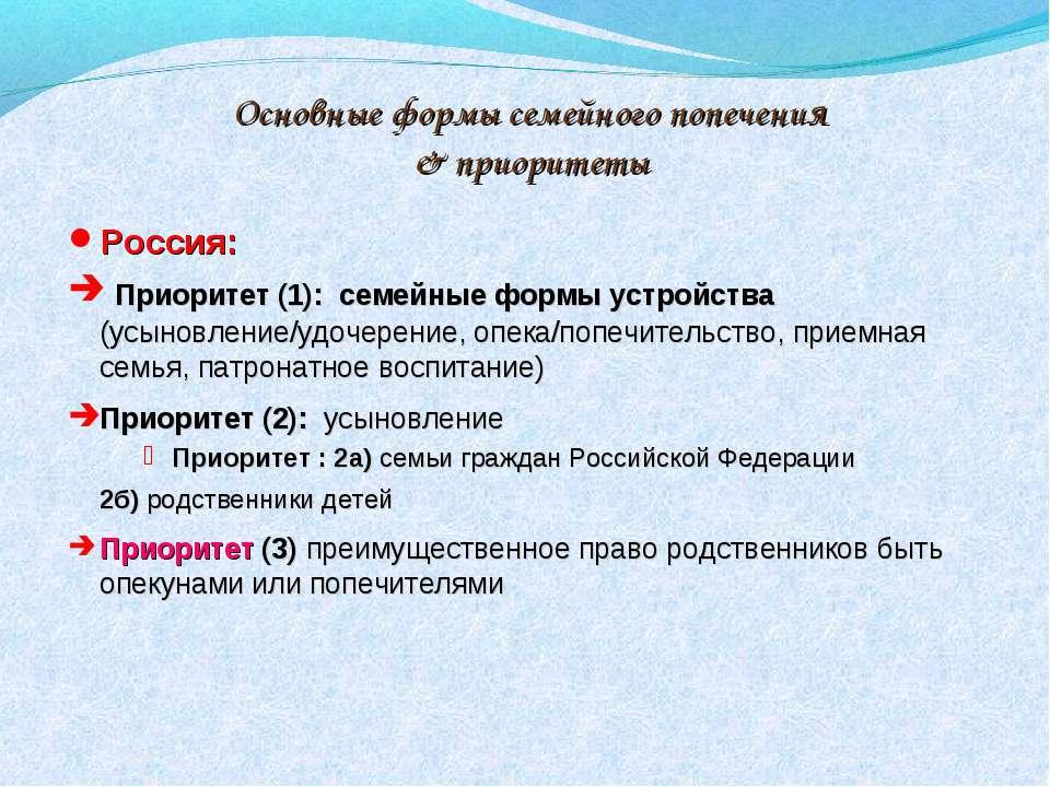 Основные формы семейного попечения & приоритеты Россия: Приоритет (1): семейн...