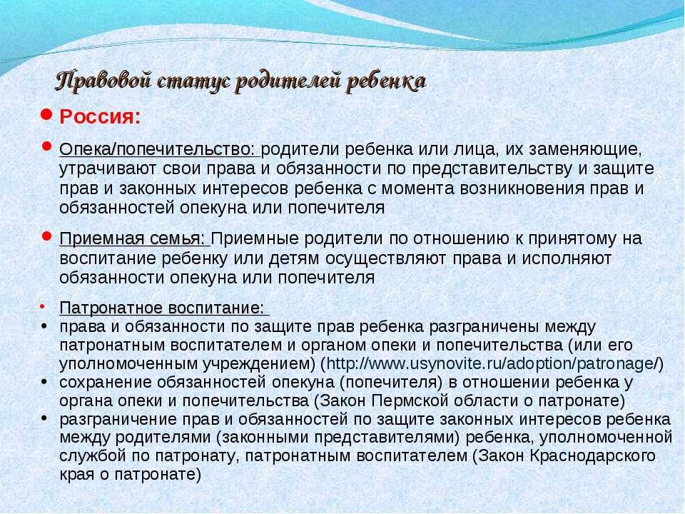 Правовой статус родителей ребенка Россия: Опека/попечительство: родители ребе...