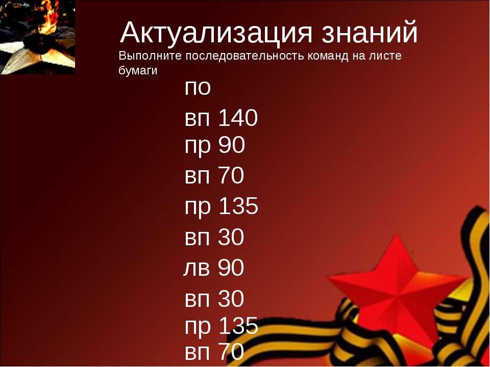Актуализация знаний по вп 140 пр 90 вп 70 пр 135 вп 30 лв 90 вп 30 пр 135 вп ...