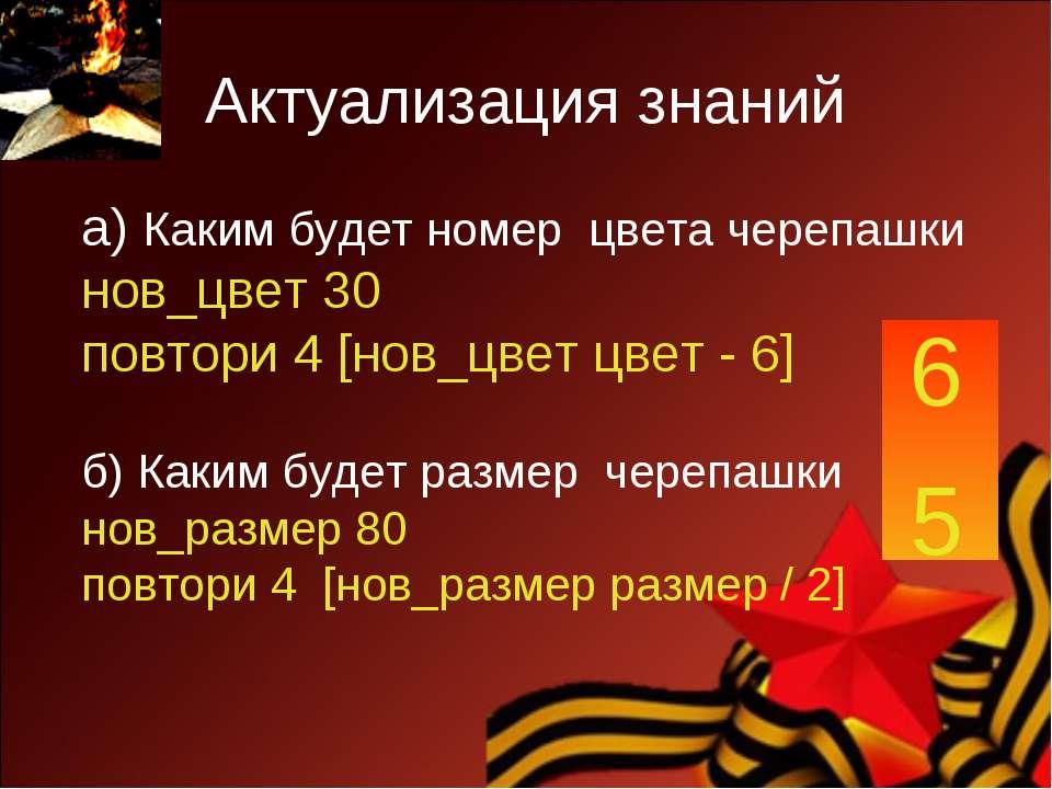 Актуализация знаний а) Каким будет номер цвета черепашки нов_цвет 30 повтори ...