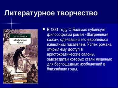 Литературное творчество В 1831 году О.Бальзак публикует философский роман «Ша...