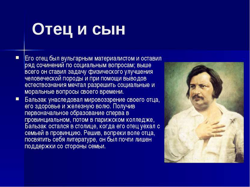 Отец и сын Его отец был вульгарным материалистом и оставил ряд сочинений по с...