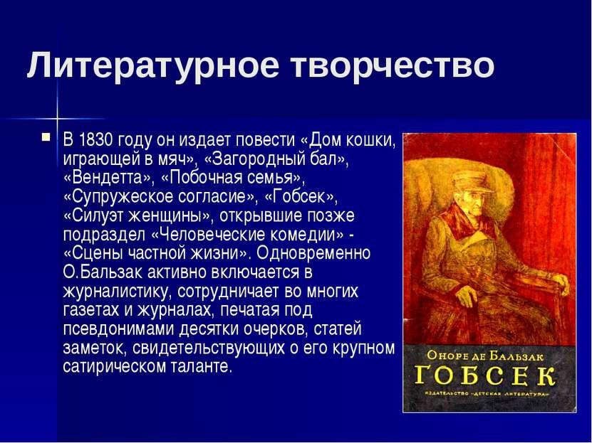 Литературное творчество В 1830 году он издает повести «Дом кошки, играющей в ...