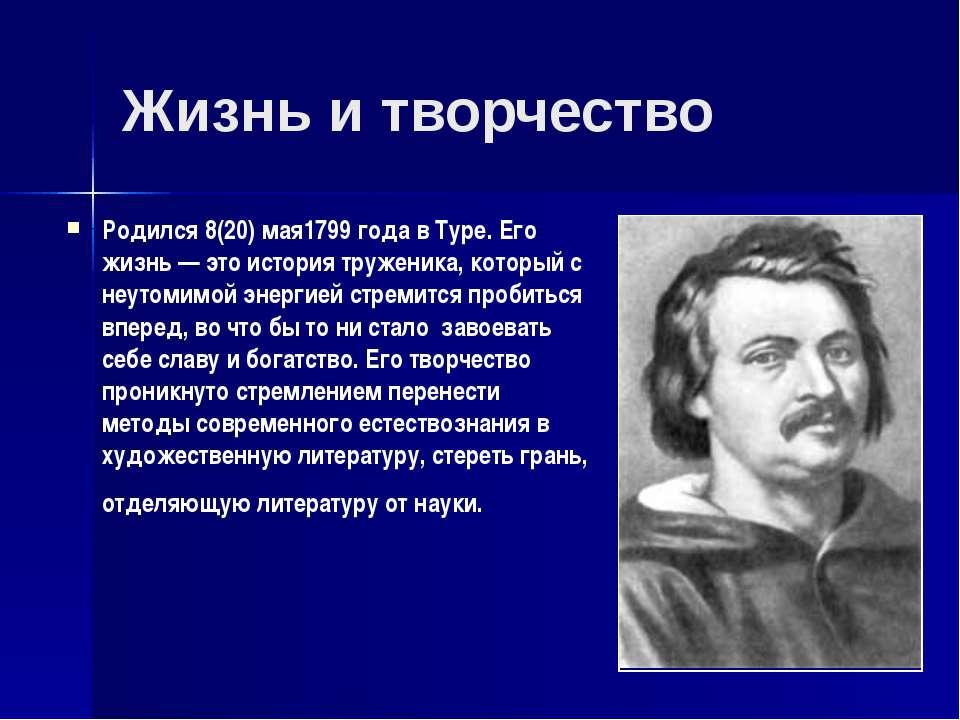Жизнь и творчество Родился 8(20) мая1799 года в Туре. Его жизнь — это история...