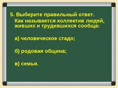 5. Выберите правильный ответ. Как называется коллектив людей, живших и трудив...