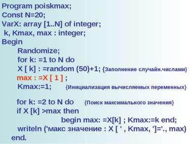 Program poiskmax; Const N=20; VarX: array [1..N] of integer; k, Kmax, max : i...