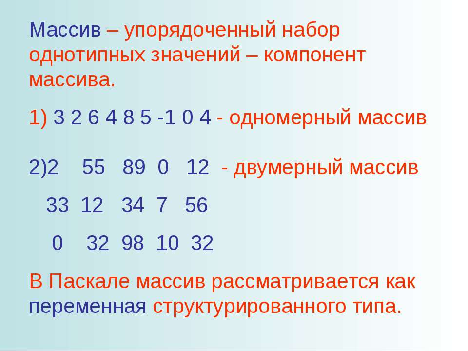 Массив – упорядоченный набор однотипных значений – компонент массива. 1) 3 2 ...