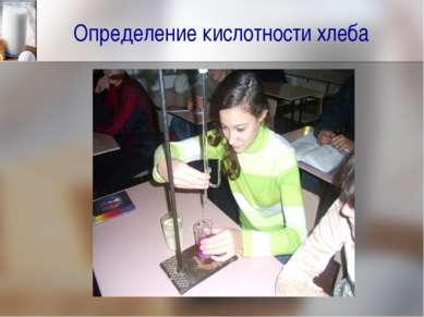Определение кислотности хлеба