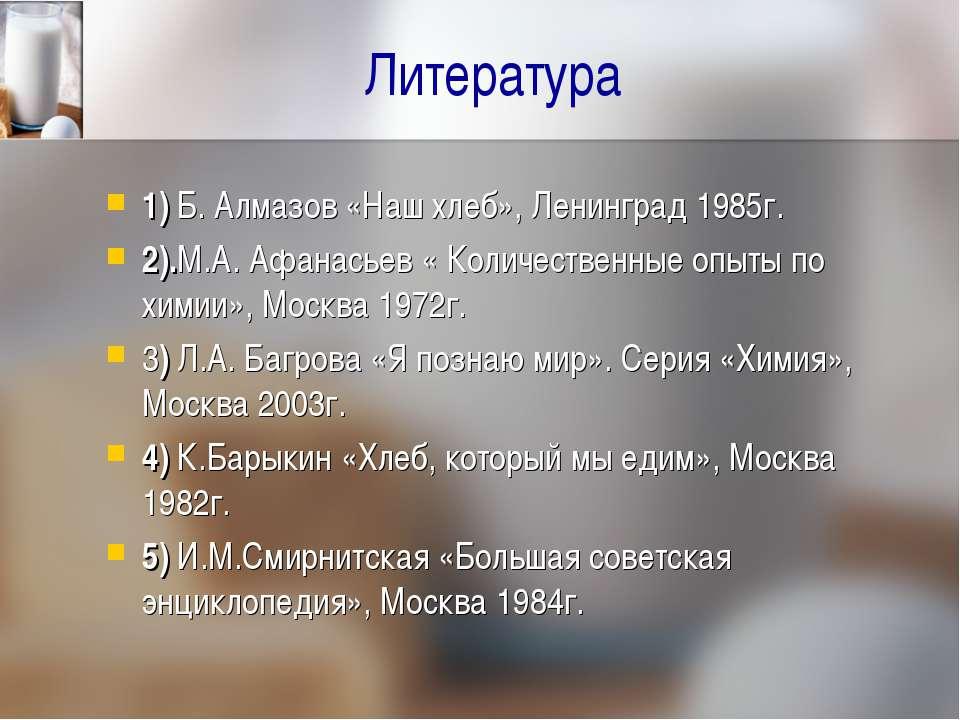 Литература 1) Б. Алмазов «Наш хлеб», Ленинград 1985г. 2).М.А. Афанасьев « Кол...