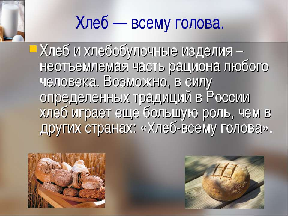 Хлеб — всему голова. Хлеб и хлебобулочные изделия – неотъемлемая часть рацион...