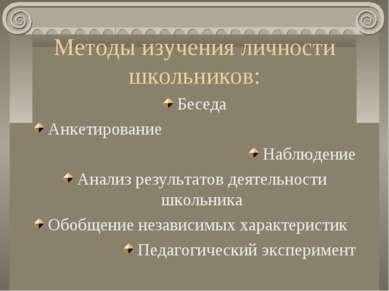 Методы изучения личности школьников: Беседа Анкетирование Наблюдение Анализ р...