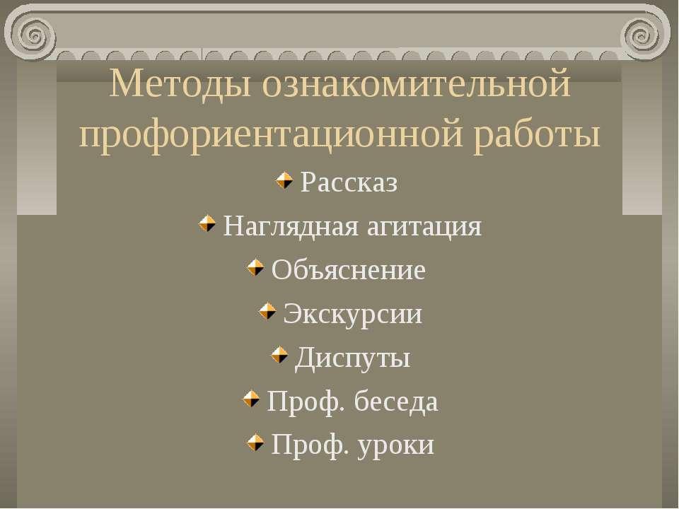 Методы ознакомительной профориентационной работы Рассказ Наглядная агитация О...