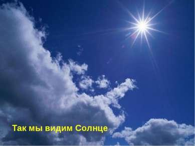 Так мы видим Солнце