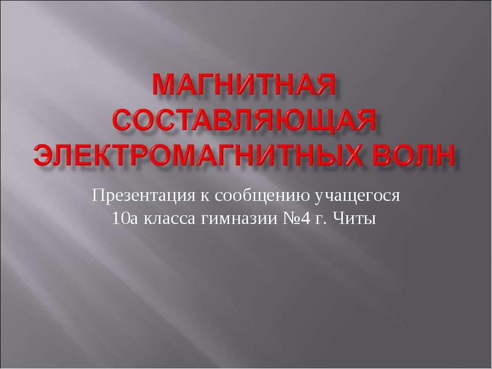 Презентация к сообщению учащегося 10а класса гимназии №4 г. Читы