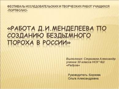 Выполнил: Стригаев Александр ученик 10 класса НОУ ЧШ «Радуга» Руководитель :Б...